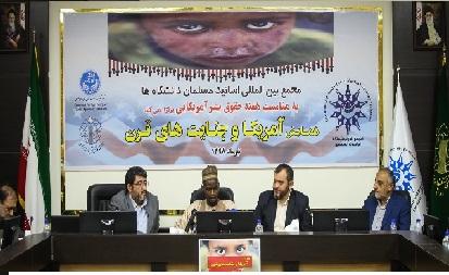 برگزاری همایش «آمریکا و جنایتهای قرن» بهمناسبت