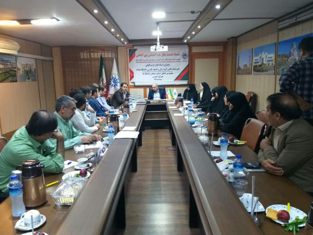نشست هم اندیشی« فرصت ها و چالش های آموزش و ترویج زبان فارسی در کشور عراق»