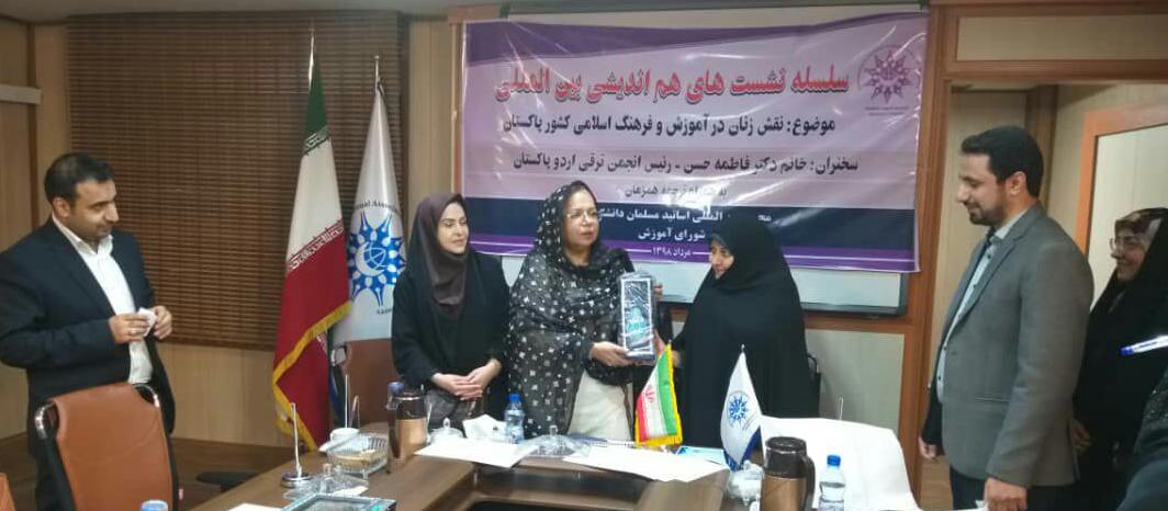 ندوة ثقافية حول دور المرأة في التعليم والثقافة الإسلامية الباكستانية