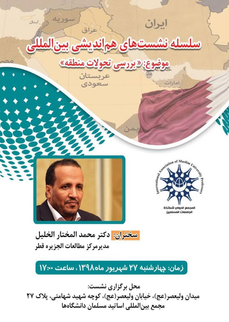 بهار عربی (بیداری اسلامی) حرکتی برای رهایی از استبداد و کسب آزادی