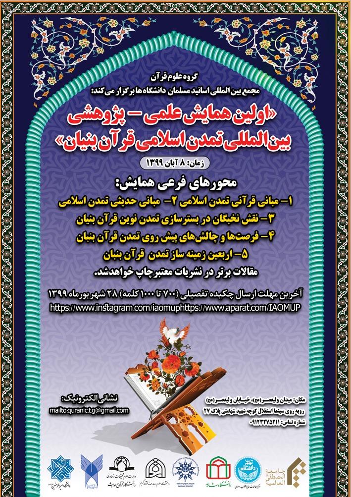 اولین همایش علمی - پژوهشی بینالمللی تمدن اسلامی قرآنبنیان