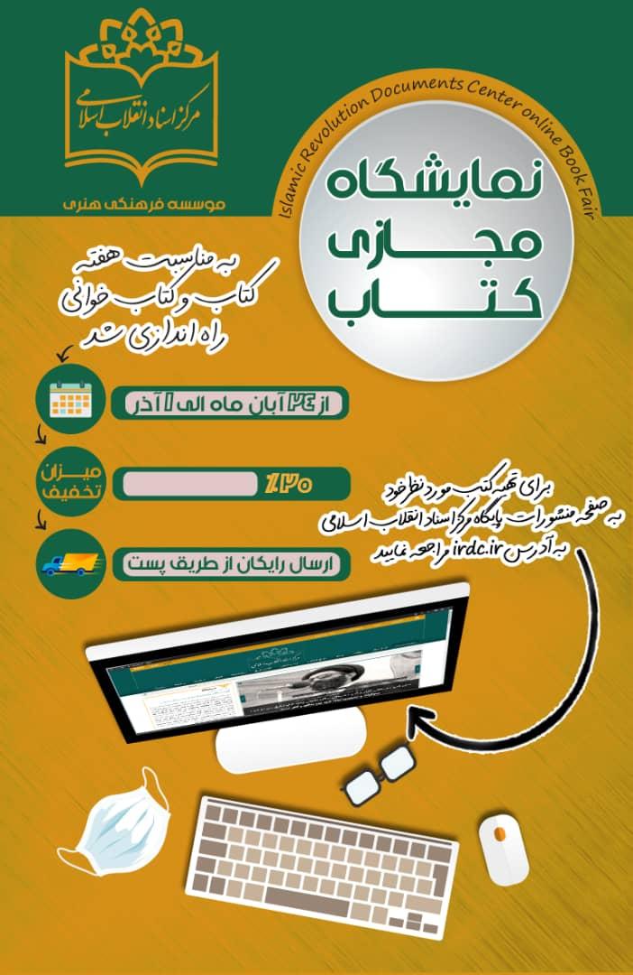 مرکز اسناد انقلاب اسلامی برگزار میکند.
