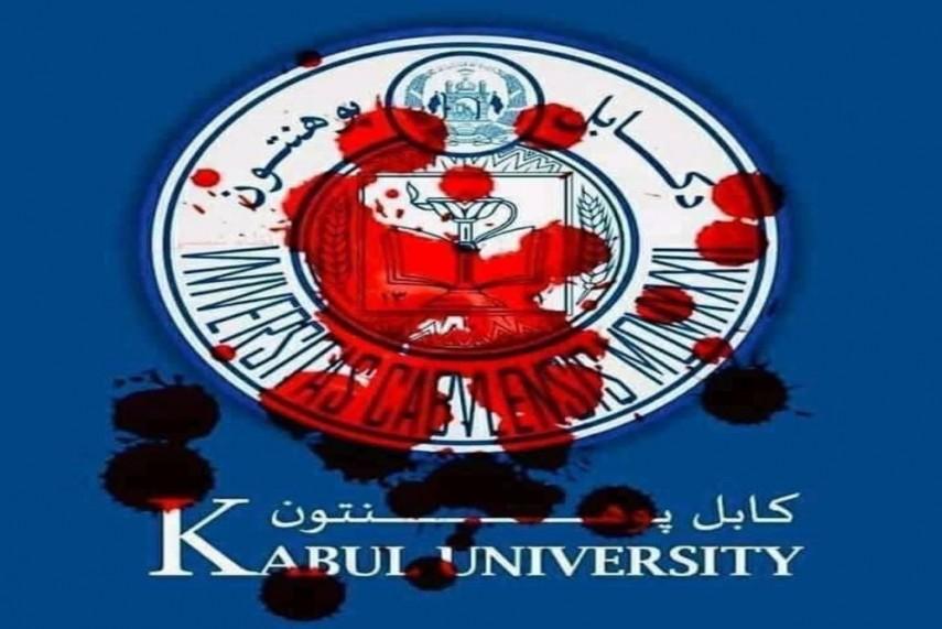بيانيه مجمع بين المللى اساتيد مسلمان دانشگاه ها درباره جنايت داعش در دانشگاه كابل