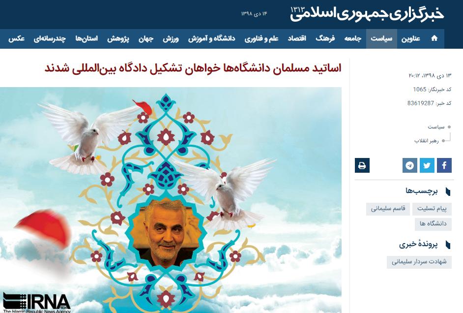 بازتاب بیانیه مجمع بین المللی اساتید مسلمان دانشگاه ها در خبرگزاری ها