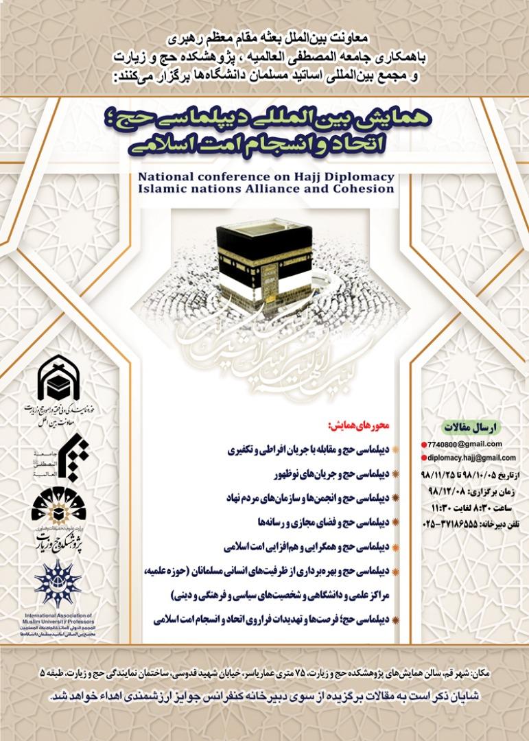 فراخوان ارسال مقاله برای همایش بین المللی دیپلماسی حج;اتحاد و انسجام امت اسلامی