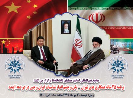 برگزاری وبینار تخصصی «برنامه ۲۵ ساله همكاری های تهران - پكن و چشمانداز مناسبات ايران و چين در دو دهه آينده»