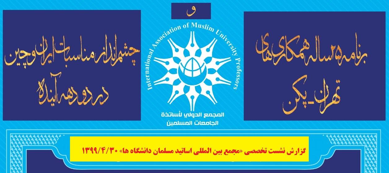 گزارش نشست تخصصی «برنامه ۲۵ ساله همكاریهای تهران- پكن و چشمانداز مناسبات ايران و چين در دو دهه آينده»