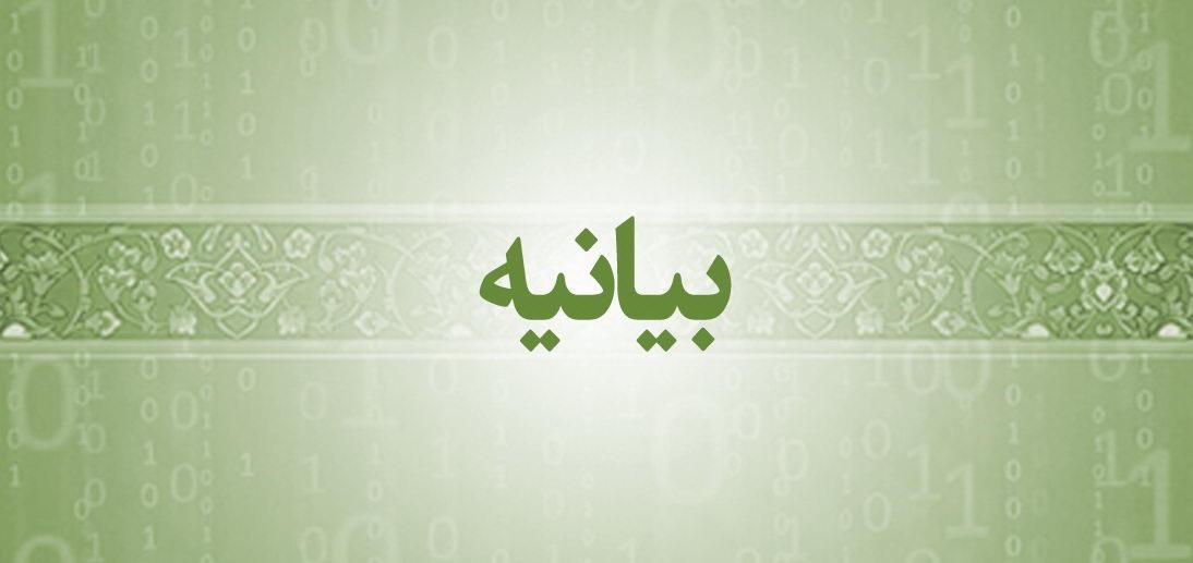 بیانیه مجمع بینالمللی اساتید مسلمان دانشگاهها در محکومیت اهانت به ساحت مقدس پیامبر اعظم (صلی الله علیه و آله و سلم) در فرانسه