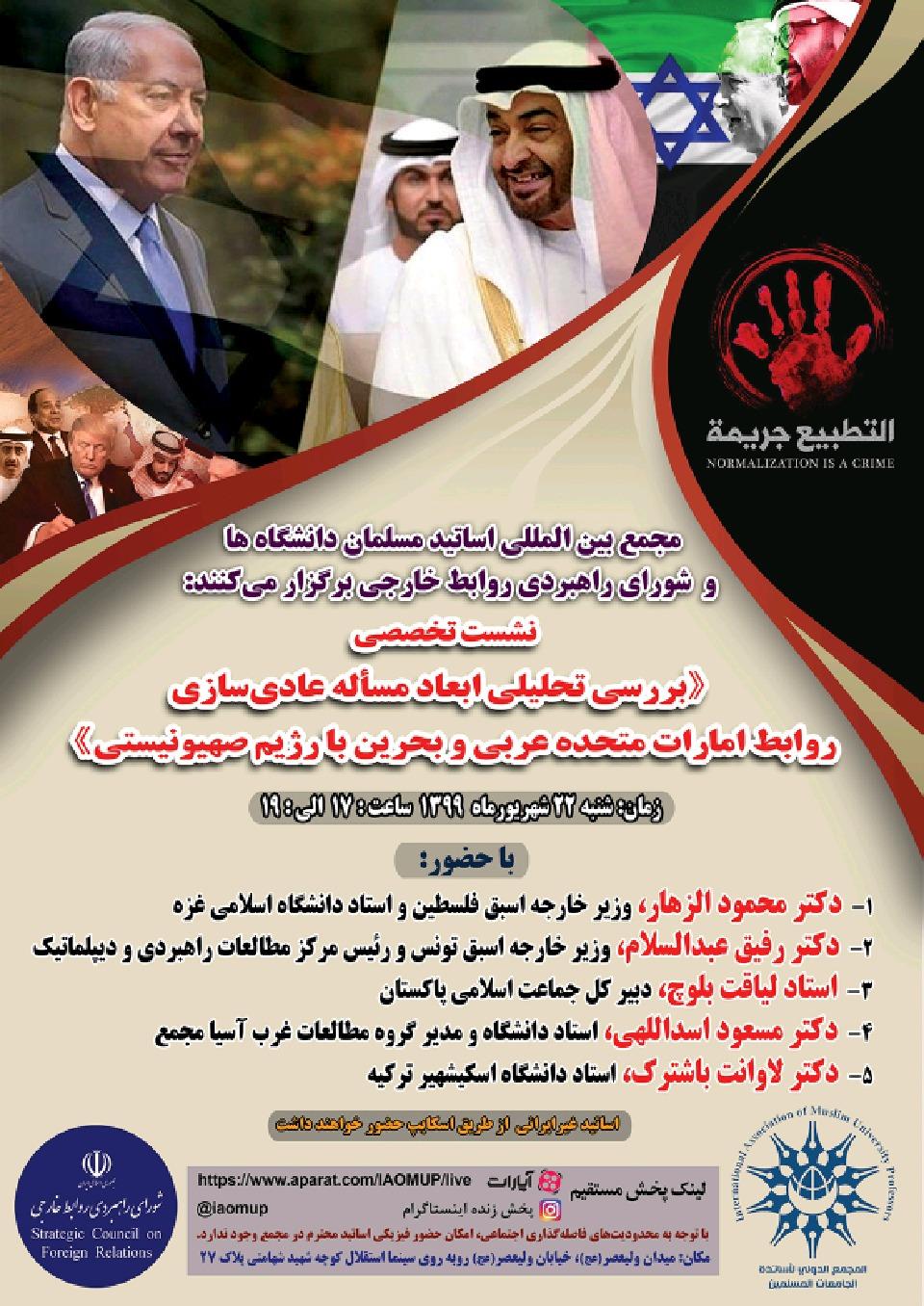 برگزاری نشست تخصصی «بررسى تحليلى ابعاد مسأله عادىسازى روابط امارات متحده عربى و بحرین با رژيم صهيونيستى»