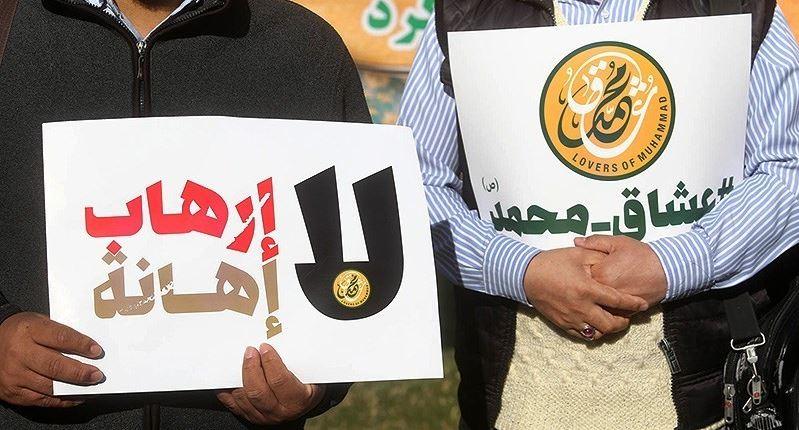 بیانیه گروه «علوم قرآن و حدیث» مجمع بینالمللی اساتید مسلمان دانشگاهها در محکومیت اهانت گستاخانه به پیامبر عظیمالشأن اسلام (ص)
