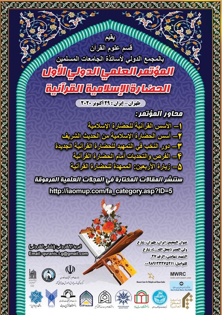 المؤتمر العلمی الدولی الأول الحضارة الإسلامیة القرآنیة