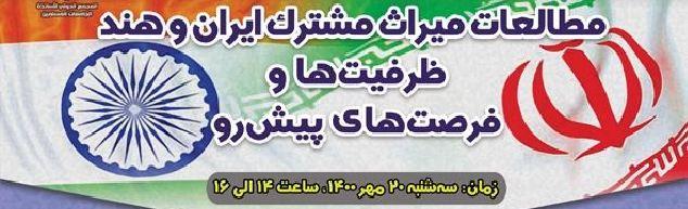 نشست تخصصی «مطالعات میراث مشترک ایران و هند؛ ظرفیتها و فرصتهای پیش رو»