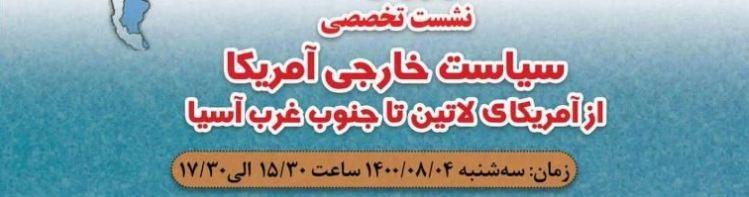 مجمع بینالمللی اساتید مسلمان دانشگاهها برگزار مینماید.