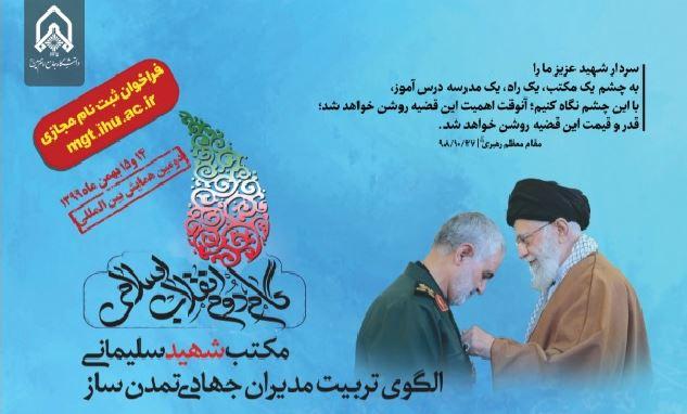 دومین همایش بینالمللی گام دوم انقلاب اسلامی با موضوع «مکتب شهید سلیمانی؛ الگوی تربیت مدیران جهادی تمدنساز»
