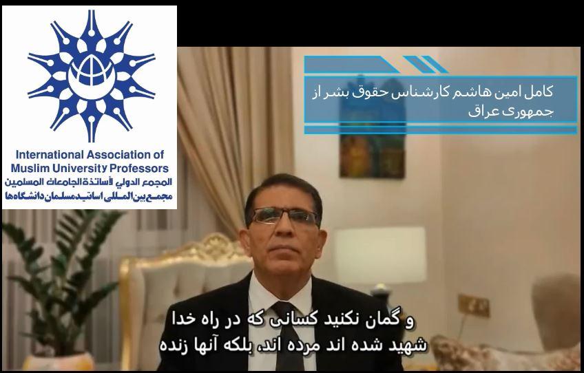 سخنرانی استاد کامل امین هاشم، معاون وزیر دادگستری جمهوری عراق