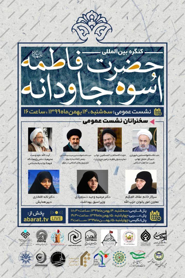 کنگره بینالمللی حضرت فاطمه (س)، اسوه جاودانه