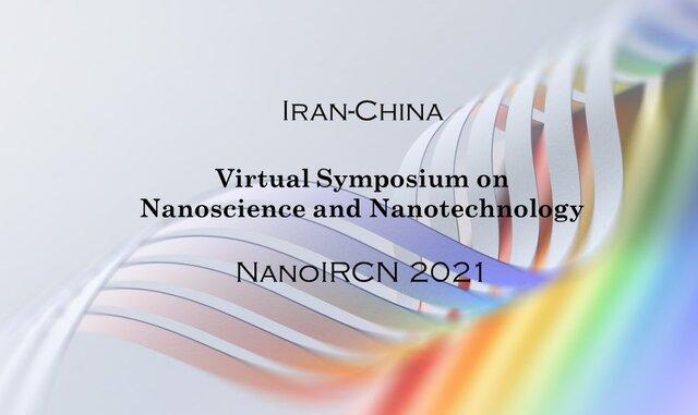 برگزاری همایش مشترک علم نانو و نانوفناوری میان ایران و چین