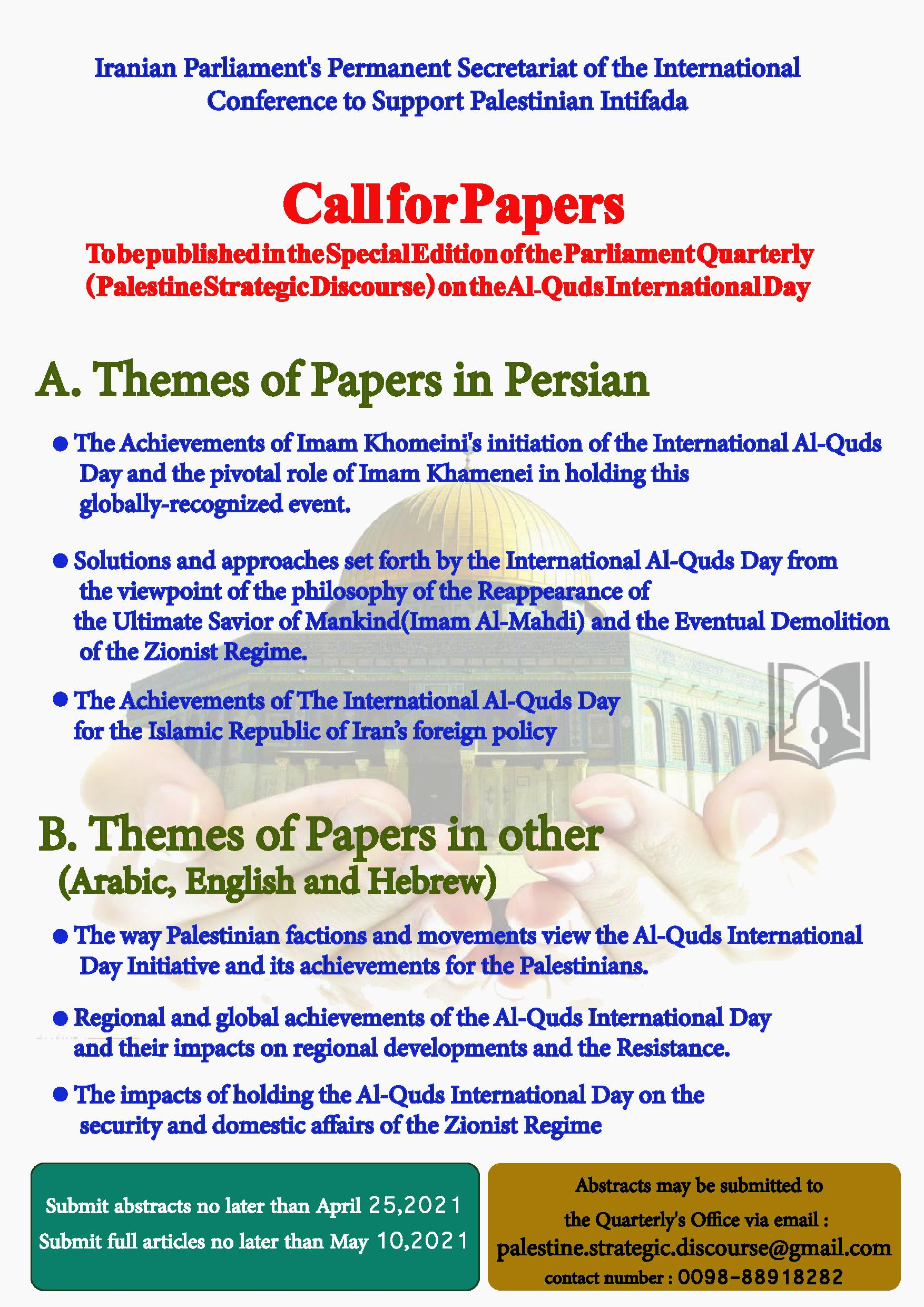 Call for Papers to be published in the Special Edition of the Parliament Quarterly