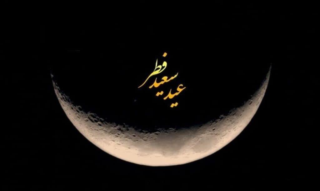 پیام حجت الاسلام و المسلمین، دکتر عبدالحسین خسروپناه به مناسبت عید سعید فطر