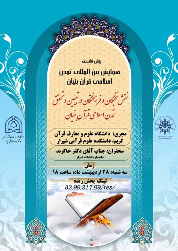 همایش نقش نخبگان و فرهیختگان در تبیین و تحقق تمدن اسلامی قرآنبنیان