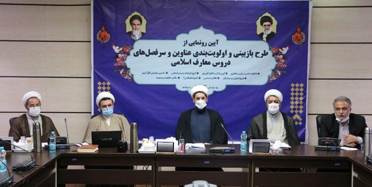 رستمی: تحول سرفصلهای دروس معارف گامی برای تحقق دانشگاه اسلامی است.