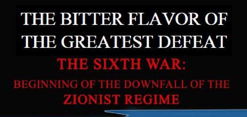 انتشار کتاب «طعم تلخ بزرگترین شکست: آغاز افول رژیم صهیونیستی» توسط مجمع بینالمللی اساتید مسلمان دانشگاهها