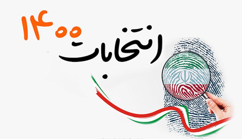 بیانیه مجمع بینالمللی اساتید مسلمان دانشگاهها درباره انتخابات ریاست جمهوری 1400 جمهوری اسلامی ایران