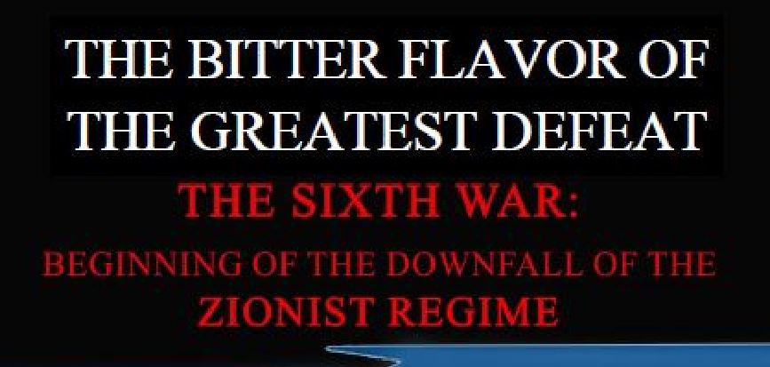 Announcement of new book: 'The Bitter Flavor of the Greatest Defeat: The Sixth War, Beginning of the Downfall of the Zionist Regime'