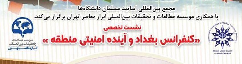 نشست تخصصی «کنفرانس بغداد و آینده امنیتی منطقه»